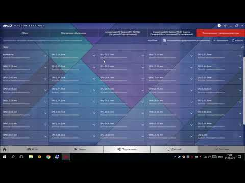 Переключение на дискретную видеокарту в ноутбуках с графикой AMD
