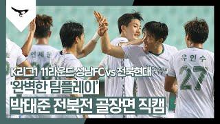 '완벽한 팀플레이' 성남FC 박태준의 전북전 환상골 직캠 [11R GOAL]