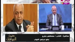 مصطفى بكري :يكشف تفاصيل خطيرة بشأن التعديل الوزاري المرتقب