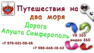Алушта Симферополь дорога