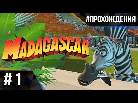 Прохождение Madagascar The Game. Часть #1 | С Днём рождения, Марти!