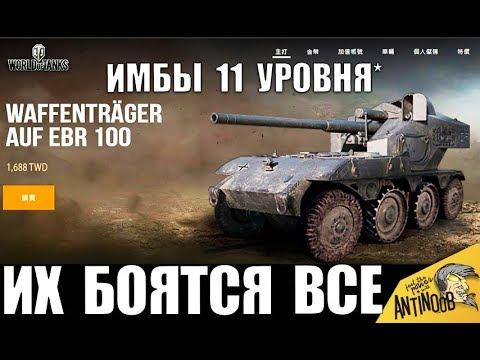 ПРЕМ ТАНК 11лвл ЗА 5000$! RATTE и СОВРЕМЕННЫЕ ТАНКИ в World of Tanks