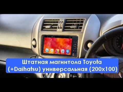 Штатная магнитола Toyota (+Daihatsu) универсальная (200x100) Android MR-6517-9