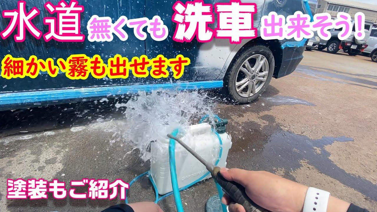 洗車グッズ?タンク式 高圧洗車機 水道が無い場所でも使用可能! 修理実況解説で説明します 塗装 車修理  auto body  paint repair