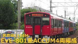 男鹿線1124M EVE‐801系ACCUM4両編成(上飯島駅)