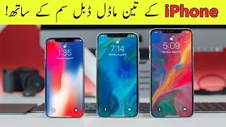 Iphone XS,XS Max,XR Price+Specs With Release Date In Pakistan😍🔥