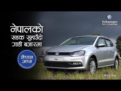 मूल्य उही, सुविधा/सुरक्षा बढी   Volkswagen Polo 1.0 Comfortline Review   Nepal Aaja