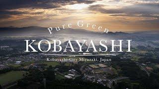 Pure Green Kobayashi-City Miyazaki, Japan 4K (Ultra HD) - 宮崎県小林市 thumbnail