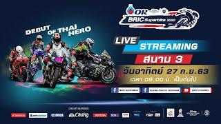 LIVE 🔴 OR Bric Superbike 2020 สนามที่ 3 วันที่ 27 กันยายน 2563 ณ สนามช้าง อินเตอร์เนชั่นแนล เซอร์กิ