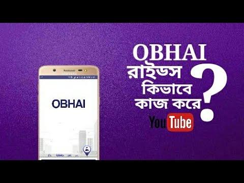 OBHAI App । ওভাই অ্যাপ কি এবং ওভাই  রাইড কিভাবে কাজ করে ?