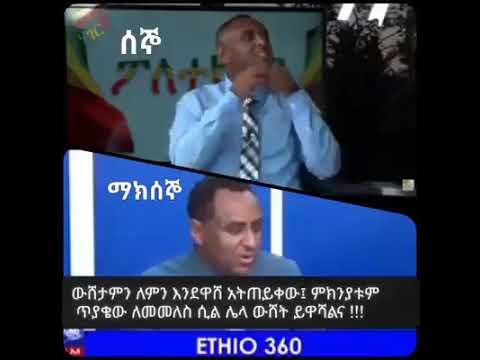 360° flip in Ethiopian politics
