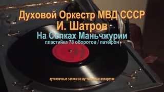 На Сопках Маньчжурии И Шатров Духовой оркестр МВД СССР