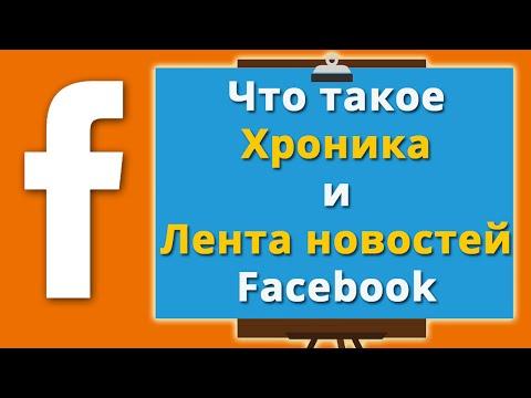 Что такое Хроника и Лента новостей Facebook.