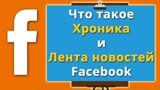 что такое Хроника и Лента новостей Facebook
