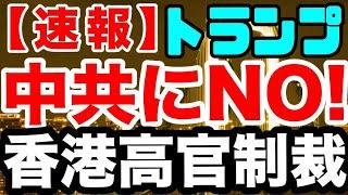 【速報】香港の自由をあきらめないトランプ政権が香港高官制裁【及川幸久−BREAKING−】