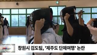 창원시 검도팀, '제주도 단체여행' 논란…