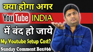 Sunday Comment Box#66 | My Youtube Setup Cost | If Youtube Ban In India?