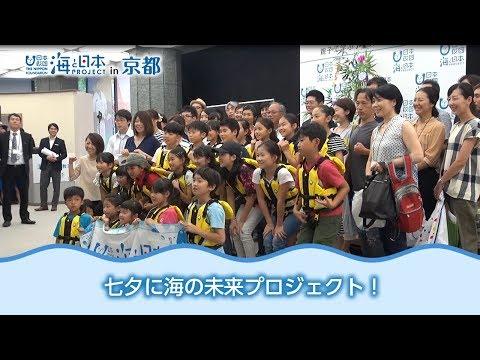海の未来プロジェクト(そなえキャンペーン) 日本財団 海と日本PROJECT in 京都 2018 #05