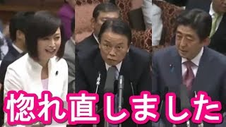 【面白国会中継】三原じゅん子が麻生太郎の博識さに、安倍首相のリーダ...