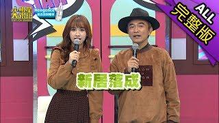 【完整版】新居落成!藝人新厝開箱!2019.03.05小明星大跟班