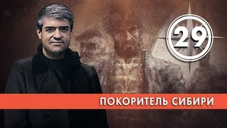 Покоритель Сибири. Выпуск 29 (19.03.2019). НИИ РЕН ТВ.