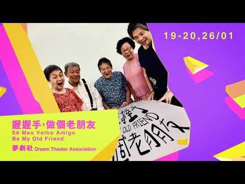 【第18屆澳門城市藝穗節】The 18th Macao City Fringe Festival