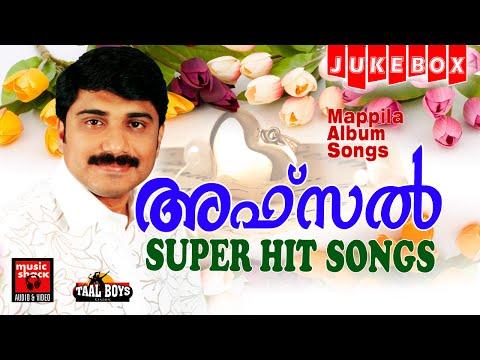 അഫ്സലിന്റെ നോൺസ്റ്റോപ് മാപ്പിളപ്പാട്ട് കണ്ടു നോക്കിയേ Afsal Mappila Songs 2017