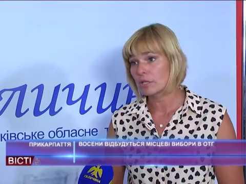 Восени відбудуться місцеві вибори в ОТГ