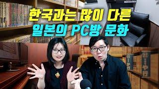 한국과는 많이 다른 일본의 PC방 문화