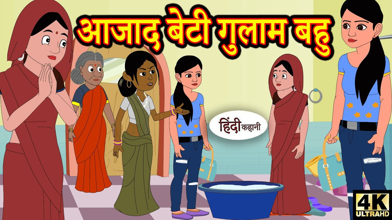 Kahani आजाद बेटी गुलाम बहु - Story in Hindi | Hindi Story | Moral Stories | Kahaniya | Funny story