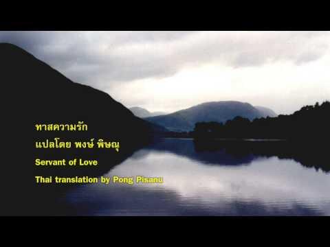 ดนตรี... เพื่อพระองค์ (4) (My Thai church music 4)