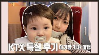 KTX 특실 후기(부산 대전) 아기랑 기차 여행ㅎㅎ과연…