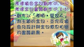 Publication Date: 2017-03-29 | Video Title: 2017秀茂坪天主教小學閱讀雙周