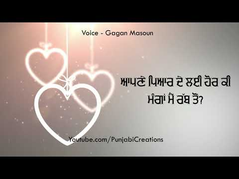 2 Lines Love Poetry For Her, Him | Romantic Quotes | Punjabi | Gagan Masoun