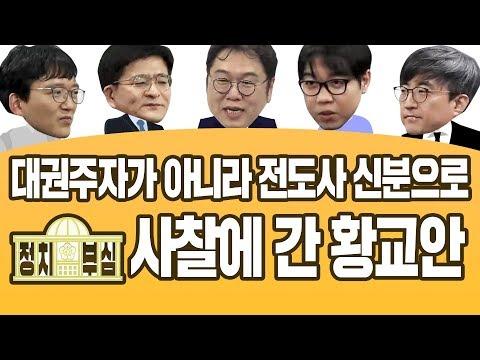 [정치부심] #4-2 대권주자가 아니라 전도사 신분으로 사찰에 간 황교안