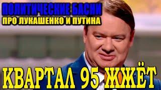 Политические басни ПРИКОЛЫ 2021 про Лукашенко и сайт для самых взрослых РЖАЧНЫЙ Вечерний Квартал