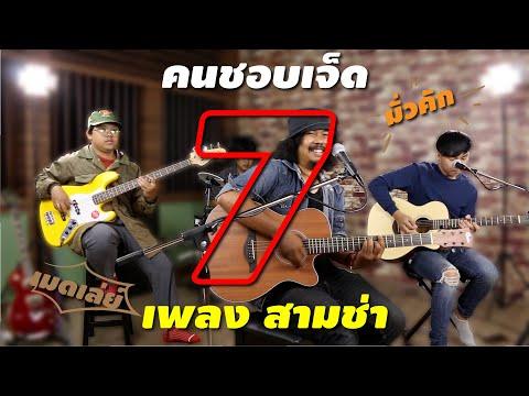 7 เพลง สามช่า (เมดเลย์) l คนชอบเจ็ด