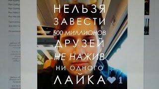 Код Дурова. Вконтакте. Трейлер