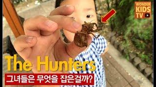 도망가! 그녀들은 무엇을 잡으려는걸까? 벌레? 거미? spider hunter. kids play. insect monster attack