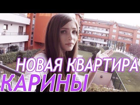 КАРИНА СТРИМЕРША - НОВАЯ КВАРТИРА! - Популярные видеоролики!