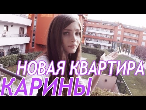 КАРИНА СТРИМЕРША - НОВАЯ КВАРТИРА! - Видео с YouTube на компьютер, мобильный, android, ios
