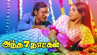Every Green Hit Movie | Antha Ezhu Naatkal | Bhagyaraj,Ambika,Rajesh | Tamil Superhit Movie HD