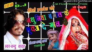 सुपरहिट मैथिली गीत#नथुनिया देबौ बंगाल के#d.j maithili song 2018#गायक-चंदू यादव