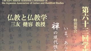 日本印度学仏教学会 第六十三回学術大会 鶴見大学 2012年 7月 1日(日)...