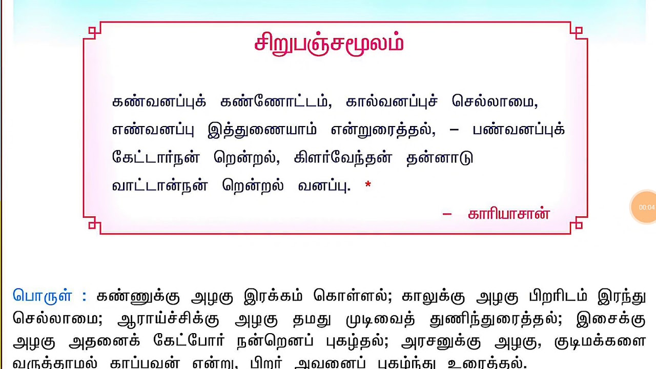9th std tamil 1st TERM SEIYUL SAMACHEER NOTES PART-2(SIRUPANJAMOOLAM  PANJALISABATHAM)