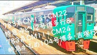 783系CM13+CM22 特急みどり2号博多行&783系CM11+CM24特急かもめ104号博多・吉塚行 長崎本線神埼駅通過