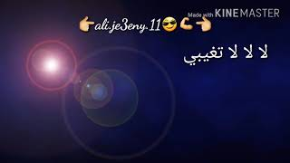 اغنيه لا لا لا تغيبي للفنان اياد طنوس 2018 مع كلمات