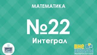 Онлайн-урок ЗНО. Математика №22. Интеграл.