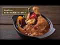 野菜の旨味がたっぷり入った、基本の「スープカレー」の作り方 | スパイスで作る …