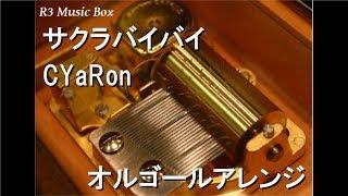 サクラバイバイ/CYaRon【オルゴール】 (アニメ「ラブライブ!サンシャイン!!」キャラクターソング)
